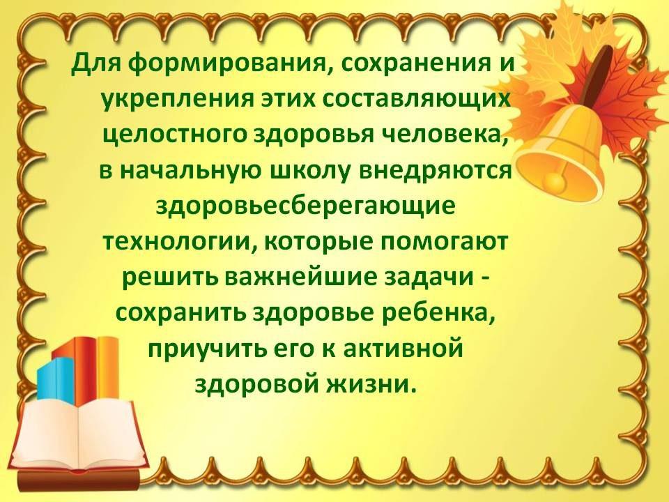 zdorovesberegayushchie_tekhnologii_03