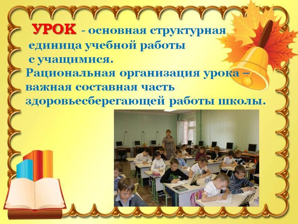 zdorovesberegayushchie_tekhnologii_05