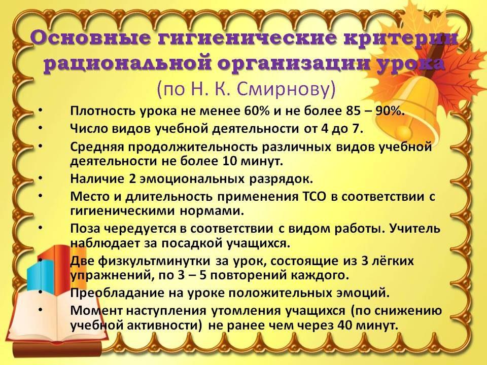 zdorovesberegayushchie_tekhnologii_06