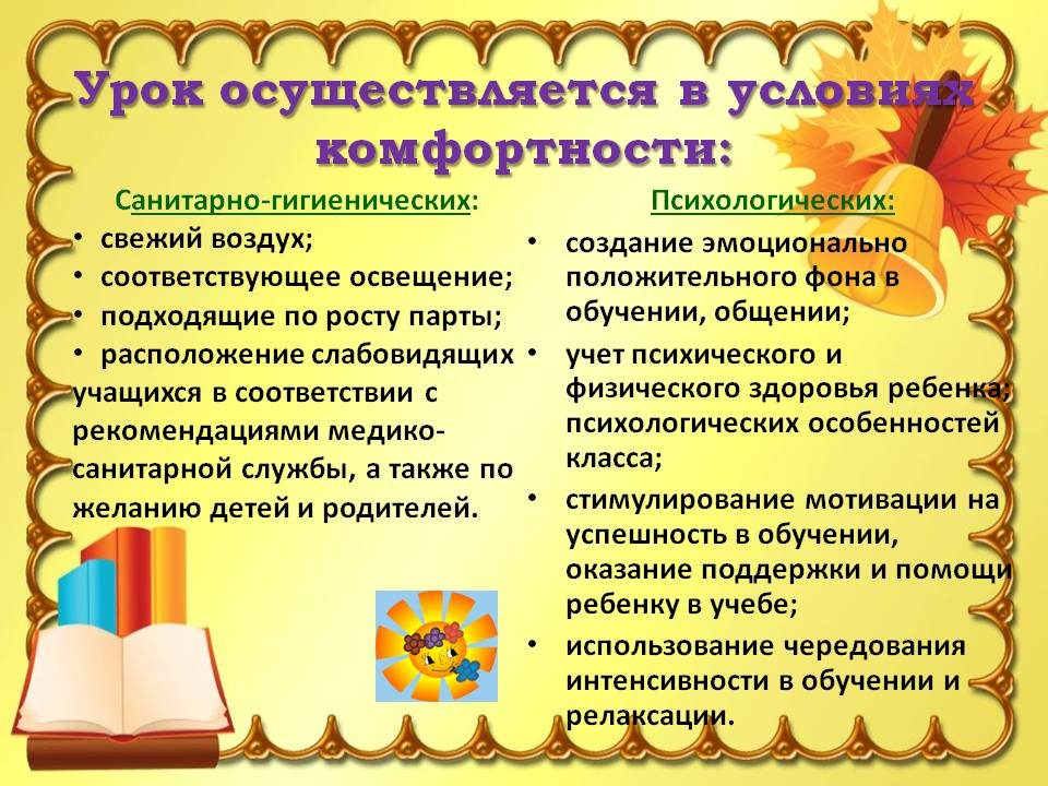zdorovesberegayushchie_tekhnologii_07