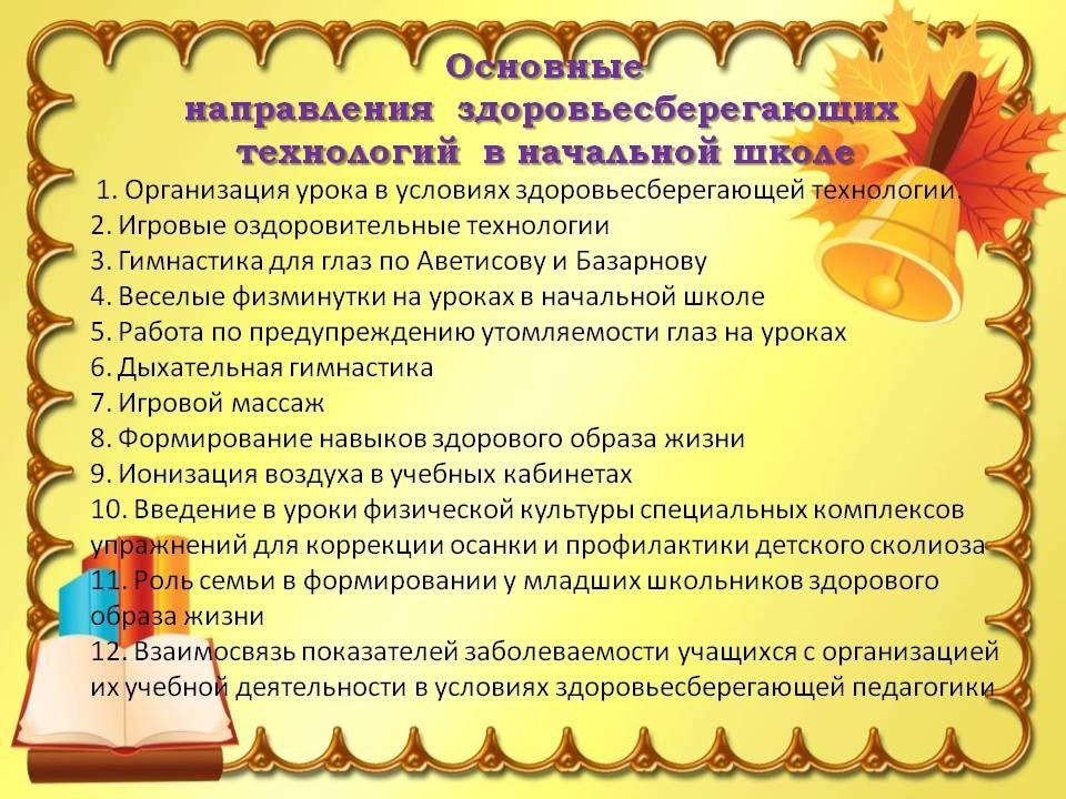 zdorovesberegayushchie_tekhnologii_08