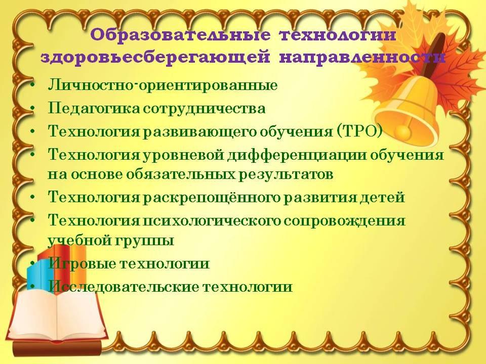 zdorovesberegayushchie_tekhnologii_09