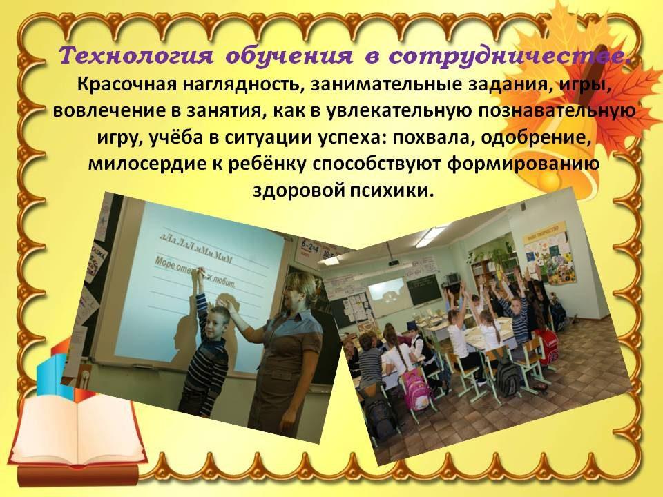 zdorovesberegayushchie_tekhnologii_10