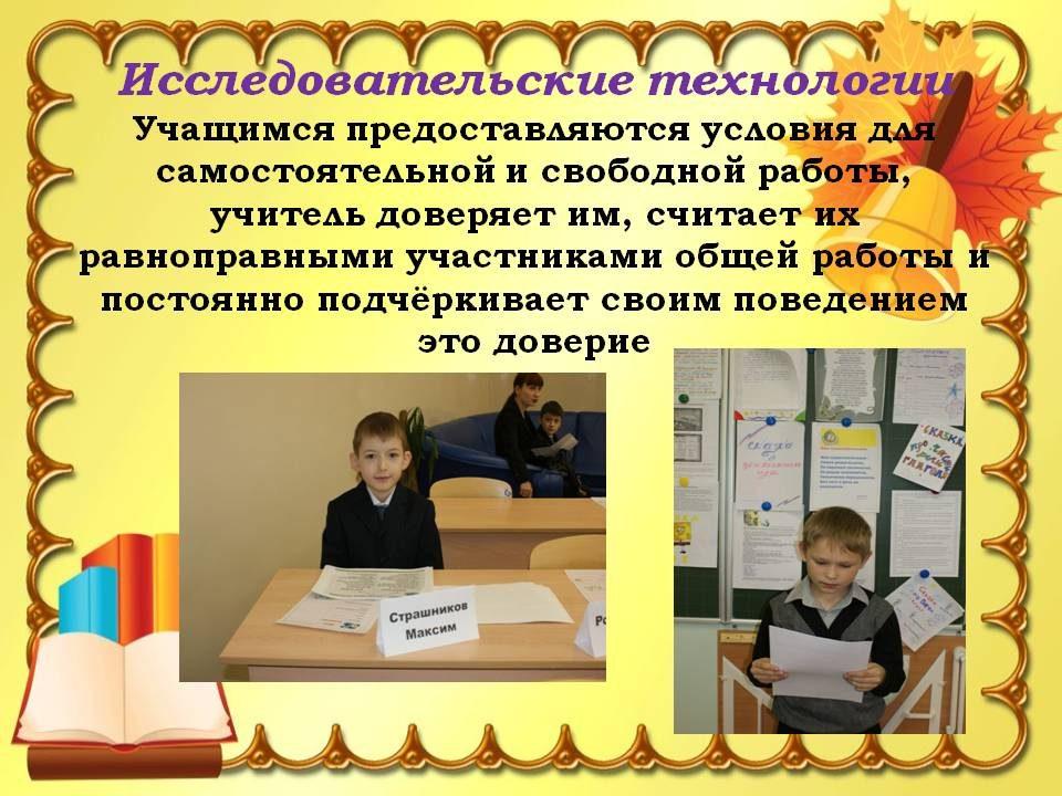 zdorovesberegayushchie_tekhnologii_11