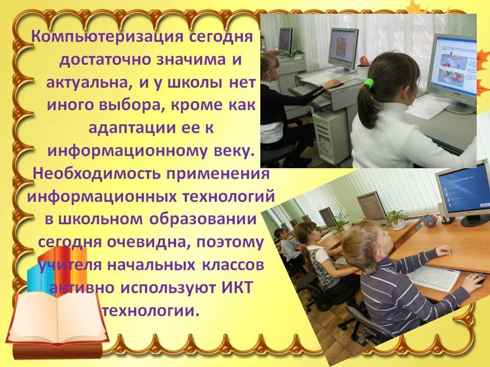 zdorovesberegayushchie_tekhnologii_14