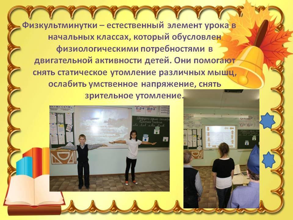 zdorovesberegayushchie_tekhnologii_16