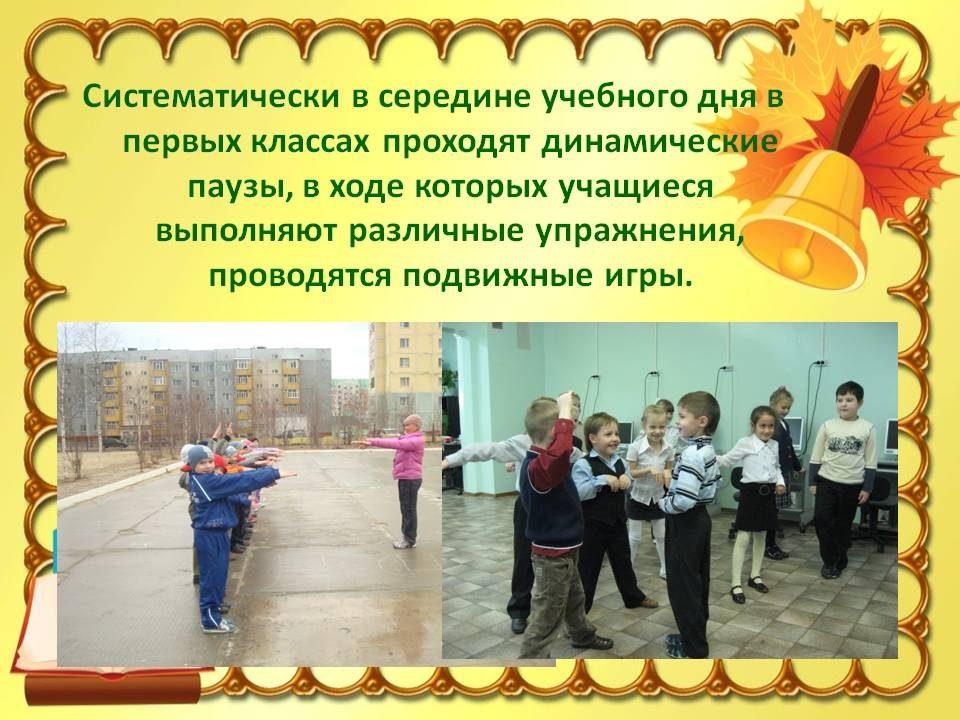 zdorovesberegayushchie_tekhnologii_17