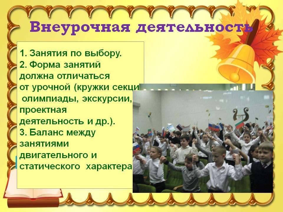zdorovesberegayushchie_tekhnologii_18