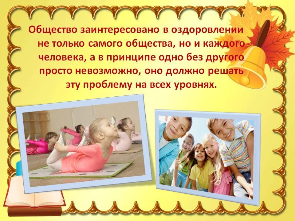 zdorovesberegayushchie_tekhnologii_19