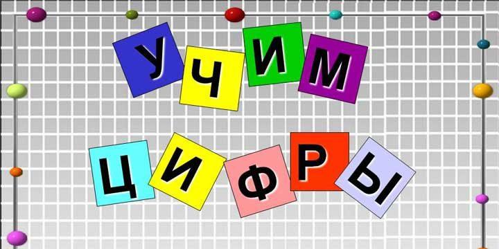 uchim_cifry_fea