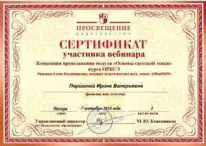 07-09-2016_matsyyaka-e-v