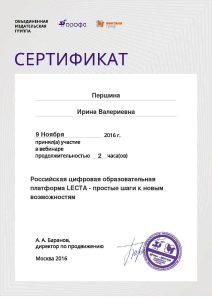 certificate_236618