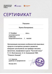 certificate_252823