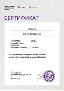 certificate_774358