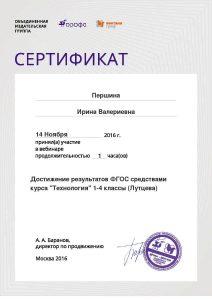 certificate_777412
