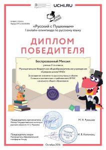 russkij_s_pushkinym_stranitsa_2