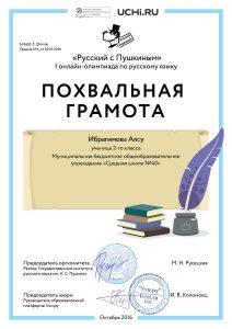 russkij_s_pushkinym_stranitsa_3