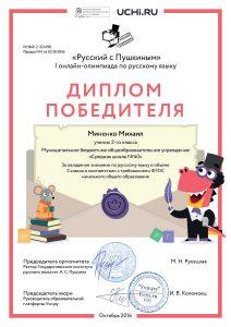 russkij_s_pushkinym_stranitsa_4