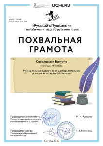 russkij_s_pushkinym_stranitsa_6