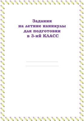 letnie-zadaniya_perekhodim-v-3_klass-1