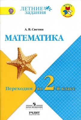 matematika-perekhodim-vo-2kl-_svetin_2017--48s-1