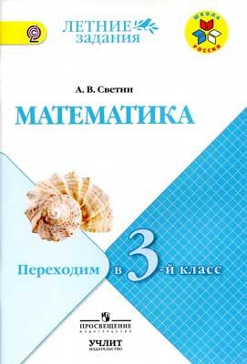 matematika_perekhodim_v_3kl__svetin_2017_-64s-1