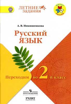 russkij-yaz-perekhodim-vo-2kl-_nikishenkova_2017--80s-1