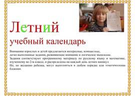 zadaniya_na_leto_perekhodim_v_3klass-1