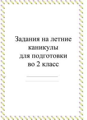 zadaniya_na_leto_perekhodim_vo_2klass